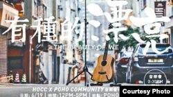 何韻詩在臉書上宣布舉辦抗黑暗音樂會 (蘋果日報圖片)