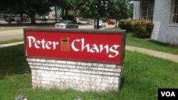 """威廉斯堡的中国餐馆Peter Chang Café的室外标志,中间有""""张""""字的图案(美国之音龚小夏拍摄)"""