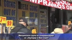 """Малцинските групи се солидаризираат со """"Окупирај го Вол стрит"""""""