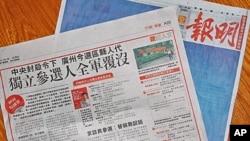 2011年9月8日《明报》报道广州县级人大选举