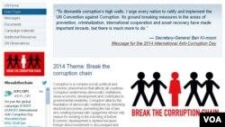 联合国国际反腐败日网页截图