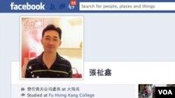 涉案退役海军中校张祉鑫脸书网页(脸书Facebook)