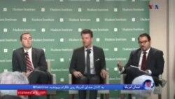 نشست هادسن درباره خروج آمریکا از برجام؛ «آیا پایان کار جهان است؟»
