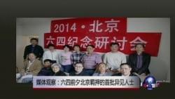 媒体观察:六四前夕北京羁押的首批异见人士