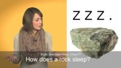 «Английский за минуту»: sleep like a rock