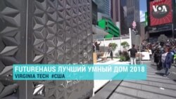«Дом будущего» на Таймс-сквер