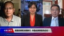 时事大家谈:美国务卿取消朝鲜行,中国成美朝僵局症结?