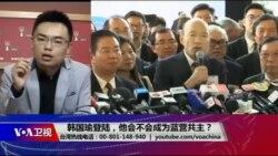 海峡论谈:韩国瑜登陆,他会不会成为蓝营共主?