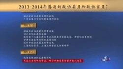2013-2014 全国各地落马的政协委员