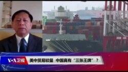 """时事大家谈:美中贸易较量,中国真有""""三张王牌""""?"""