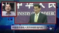 时事大家谈: 中国是否面临人民币持续贬值风险?