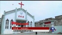 VOA连线:浙江基督徒重新树立被拆除的十字架