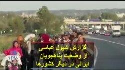 گزارش شپول عباسی از وضعیت پناهجویان ایرانی در دیگر کشورها