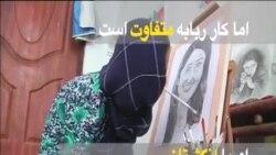 دختر هنرمند افغان و آرزوی برگزاری نمایشگاه بین المللی هنر