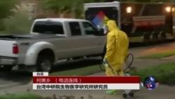 VOA连线:美国传出埃博拉国内感染首例,问题在哪里?