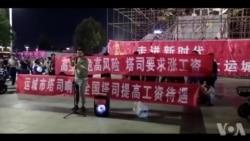 中国多地塔吊司机拉横幅上街 要求涨工资