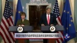 美国对南苏丹政府军和反政府武装将领实行制裁