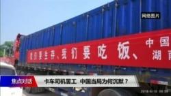 焦点对话:卡车司机罢工 中国当局为何沉默?