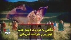 نگاهی به موزیک ویدئو جدید کیتی پری خواننده آمریکایی
