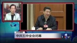 VOA连线:中共五中全会闭幕