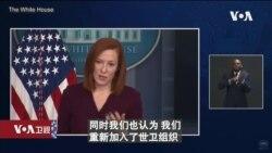 白宫要义: 白宫期待审视世卫组织有关新冠病毒起源的报告