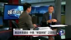 """媒体观察: 奥运体育盛会,中美""""举国体制""""之异同"""