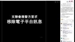 香港支聯會被迫刪除網站網頁