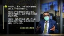 时事大家谈:北京终于批准WHO入境,新冠源头调查为何如此艰难?