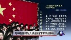 时事大家谈:VOA有问必答:美中港台新年轻人,谁是国家未来政治栋梁?