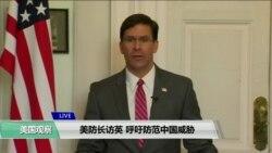 VOA连线(江静玲):美防长访英,呼吁防范中国威胁