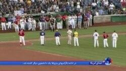 بازی بیسبال اعضای کنگره تحت تاثیر تیراندازی اخیر در ویرجینیا