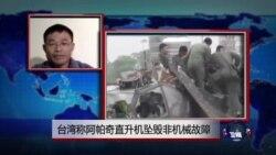 VOA连线:台湾称阿帕奇直升机坠毁非机械故障