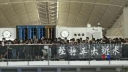2019-08-12 美國之音視頻新聞: 香港示威繼續 機場宣佈取消航班