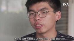 香港学生运动领袖黄之锋突然被捕