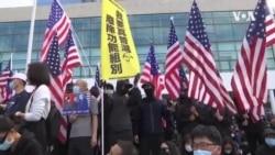 香港民眾集會尋求國際社會的支持