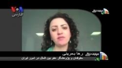 بررسی حقوش بشر ایران در شورای حقوق بشر