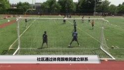 社区通过体育跟难民建立联系