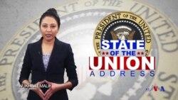 'اسٹیٹ آف دی یونین' خطاب کیا ہے؟