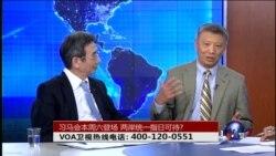 VOA卫视(2015年11月4日 第二小时节目 时事大家谈 完整版)
