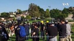 洛杉矶华人集会力挺香港—巴恩斯公园