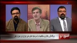 افق نو ۲۹ سپتامبر: دوگانگی رفتاری حاکمیت با سرمایه های ملی ایران در حوزه هنر