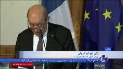 تازهترین اظهارات وزرای خارجه فرانسه و آلمان درباره توافق هستهای ایران: در برجام میمانیم