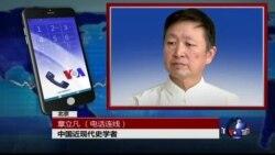 "VOA连线:中国力图抵制网上""历史虚无主义泛滥"""