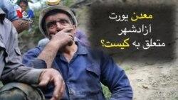 معدن یورت آزادشهر که دهها کشته بر جای گذاشت، متعلق به چه کسانی است؟