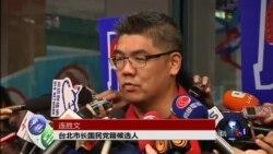 台北市长选举考验国民党支持度