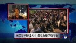 VOA连线:学联决定持续占中,香港政情仍有变数