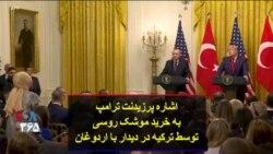 اشاره پرزیدنت ترامپ به خرید موشک روسی توسط ترکیه در دیدار با اردوغان
