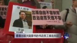 VOA连线:香港出版大陆禁书的书店员工接连失踪