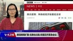 VOA连线(江静玲):新冠病毒扩散 伦敦也沦陷 欧盟召开紧急会议