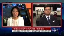"""海峡论谈:香港立法会选举 梁振英被批""""港独之父""""?"""